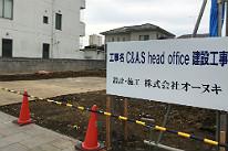 新社屋建設地に立っている看板の写真