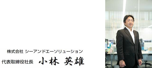 株式会社シーアンドエーソリューション代表取締役社長小林英雄の近影とサイン